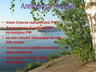 Член Союза писателей РФ Заслуженный работник культуры РФ на его стихи написан