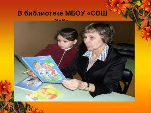 В библиотеке МБОУ «СОШ №8»