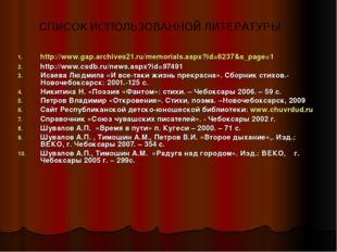 http://www.gap.archives21.ru/memorials.aspx?id=6237&s_page=1 http://www.csdb.