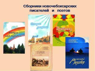 Сборники новочебоксарских писателей и поэтов