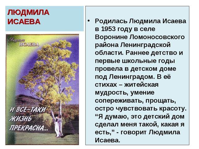 ЛЮДМИЛА ИСАЕВА Родилась Людмила Исаева в 1953 году в селе Воронине Ломоносовс...