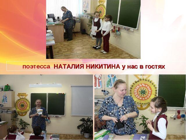 поэтесса НАТАЛИЯ НИКИТИНА у нас в гостях
