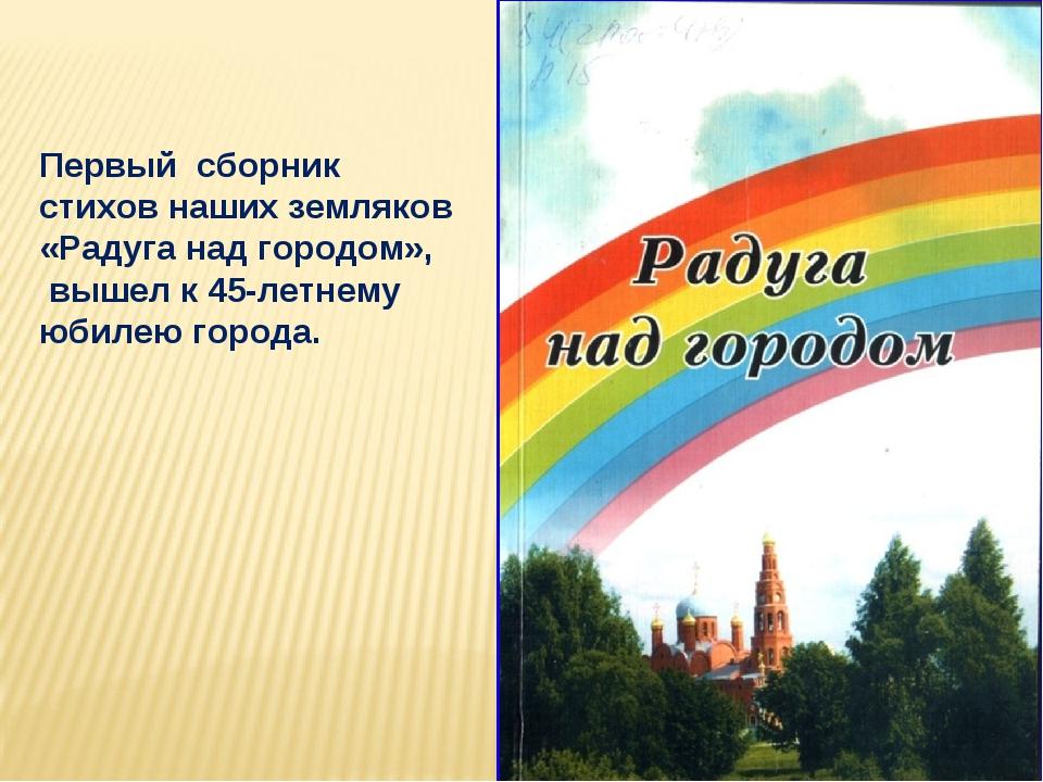 Первый сборник стихов наших земляков «Радуга над городом», вышел к 45-летнему...
