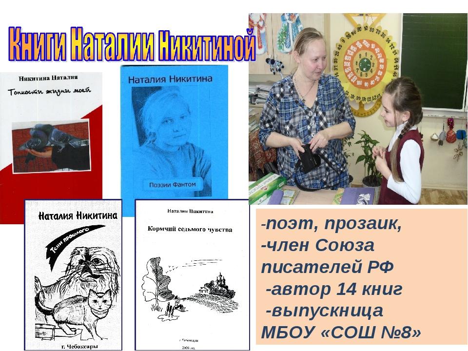 «Тени прошлого» -поэт, прозаик, -член Союза писателей РФ -автор 14 книг -вып...