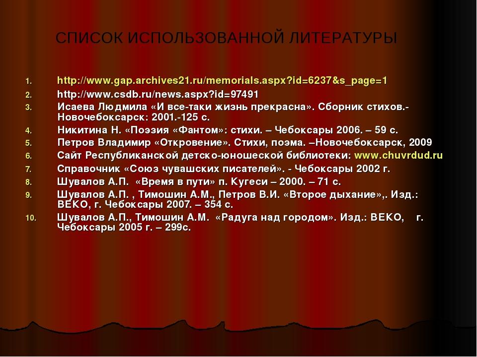 http://www.gap.archives21.ru/memorials.aspx?id=6237&s_page=1 http://www.csdb....