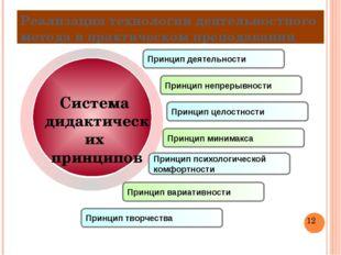 Реализация технологии деятельностного метода в практическом преподавании При