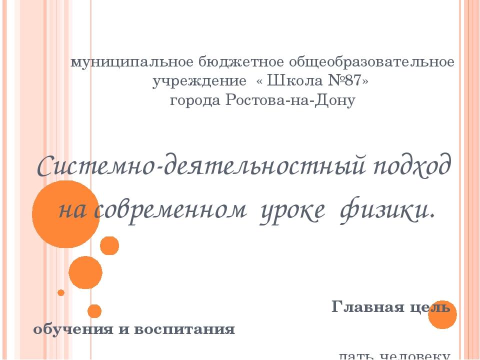 муниципальное бюджетное общеобразовательное учреждение « Школа №87» города Р...