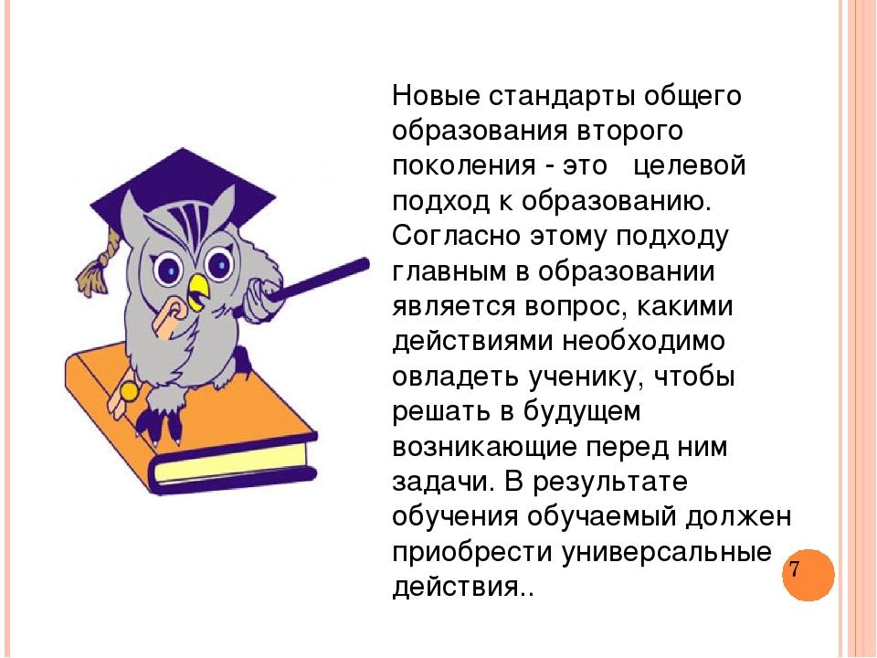 Новые стандарты общего образования второго поколения - это целевой подход к о...