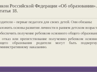 Закон Российской Федерации «Об образовании». Статья 18. Родители – первые пед
