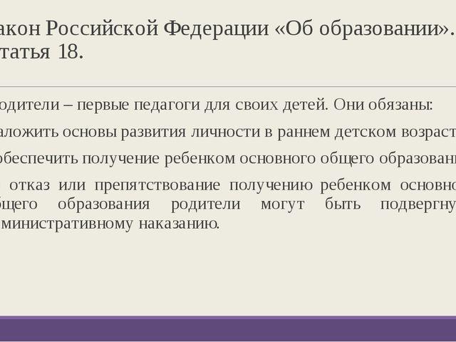 Закон Российской Федерации «Об образовании». Статья 18. Родители – первые пед...