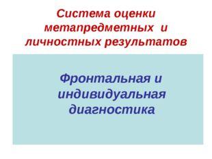 Система оценки метапредметных и личностных результатов Фронтальная и индивид