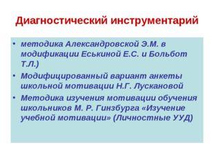 Диагностический инструментарий методика Александровской Э.М. в модификации Ес