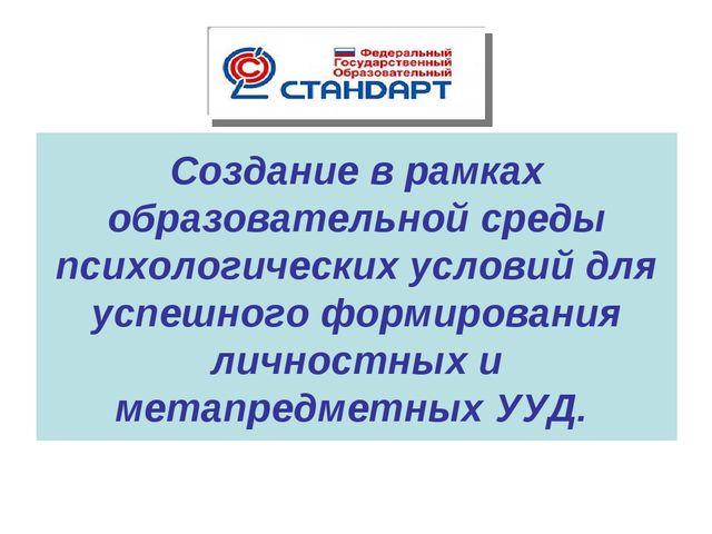 Создание в рамках образовательной среды психологических условий для успешного...