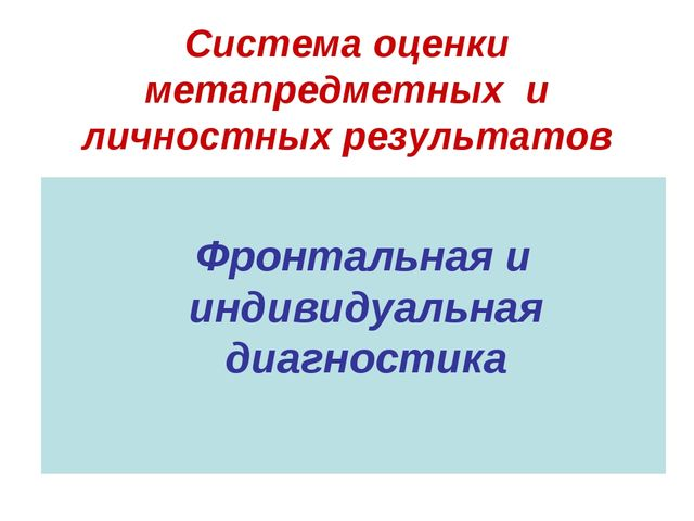 Система оценки метапредметных и личностных результатов Фронтальная и индивид...