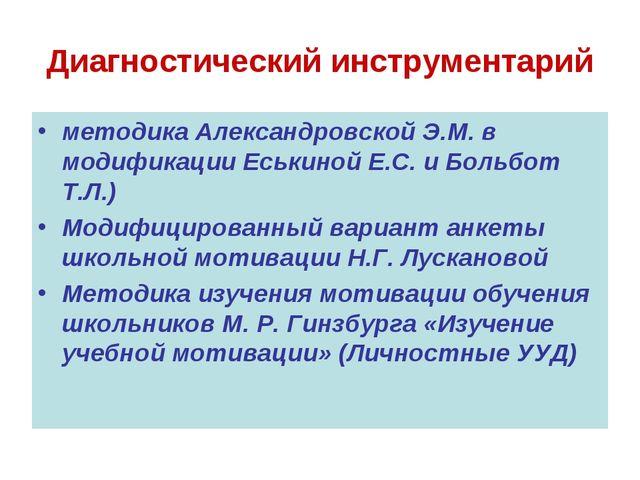 Диагностический инструментарий методика Александровской Э.М. в модификации Ес...