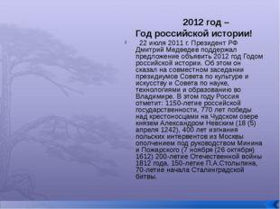 2012 год – Год российской истории! 22 июля 2011 г. Президент РФ Дмитрий Медв
