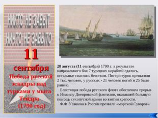 11 сентября Победа русской эскадры над турками у мыса Тендра (1790 год) 28 а