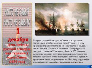 1 декабря День победы русской эскадры над турками у мыса Синоп (1853 год) Ра