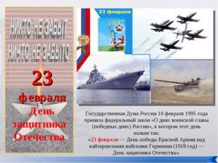 23 февраля День защитника Отечества . Государственная Дума России 10 февраля