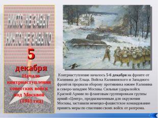 5 декабря Начало контрнаступления советских войск под Москвой (1941 год) Кон