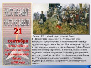 21 сентября День победы русских полков в Куликовской битве (1380 год) Летом