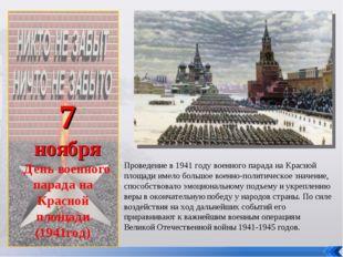 7 ноября День военного парада на Красной площади (1941год) Проведение в 1941
