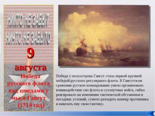 9 августа Победа русского флота над шведами у мыса Гангут (1714 год) Победа