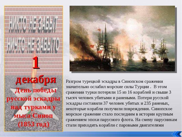 1 декабря День победы русской эскадры над турками у мыса Синоп (1853 год) Ра...