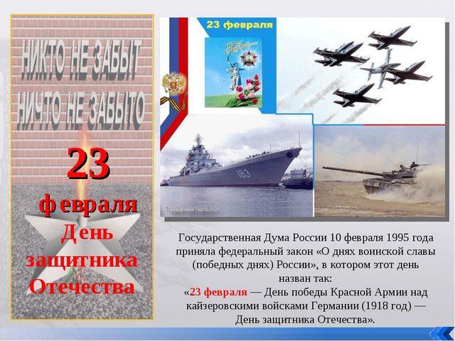 23 февраля День защитника Отечества . Государственная Дума России 10 февраля...