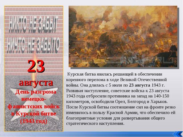 23 августа День разгрома немецко-фашистских войск в Курской битве (1943 год)...