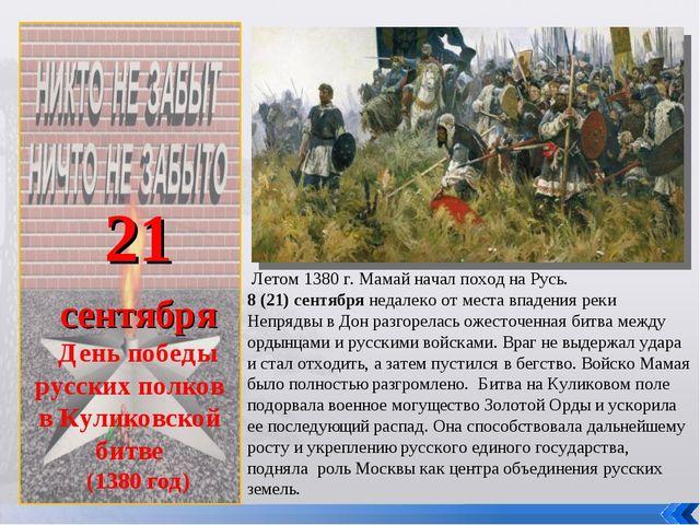 21 сентября День победы русских полков в Куликовской битве (1380 год) Летом...