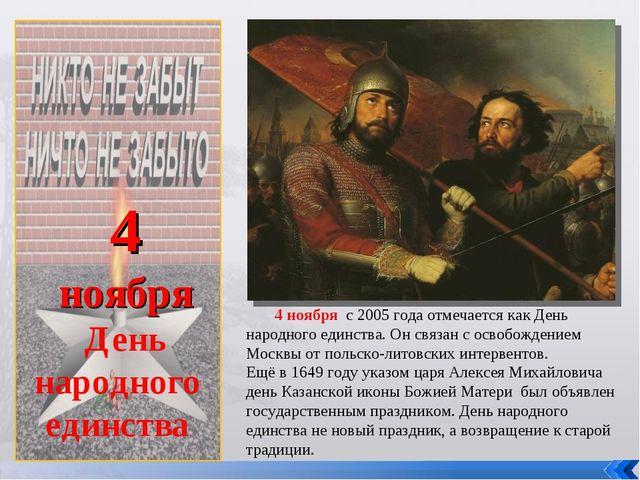 4 ноября День народного единства 4 ноября с 2005 года отмечается как День на...