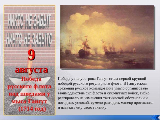 9 августа Победа русского флота над шведами у мыса Гангут (1714 год) Победа...