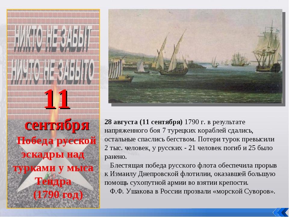 11 сентября Победа русской эскадры над турками у мыса Тендра (1790 год) 28 а...