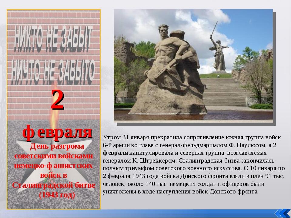 2 февраля День разгрома советскими войсками немецко-фашистских войск в Стали...