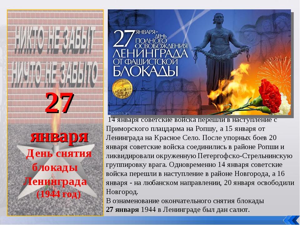 27 января День снятия блокады Ленинграда (1944 год) 14 января советские войс...