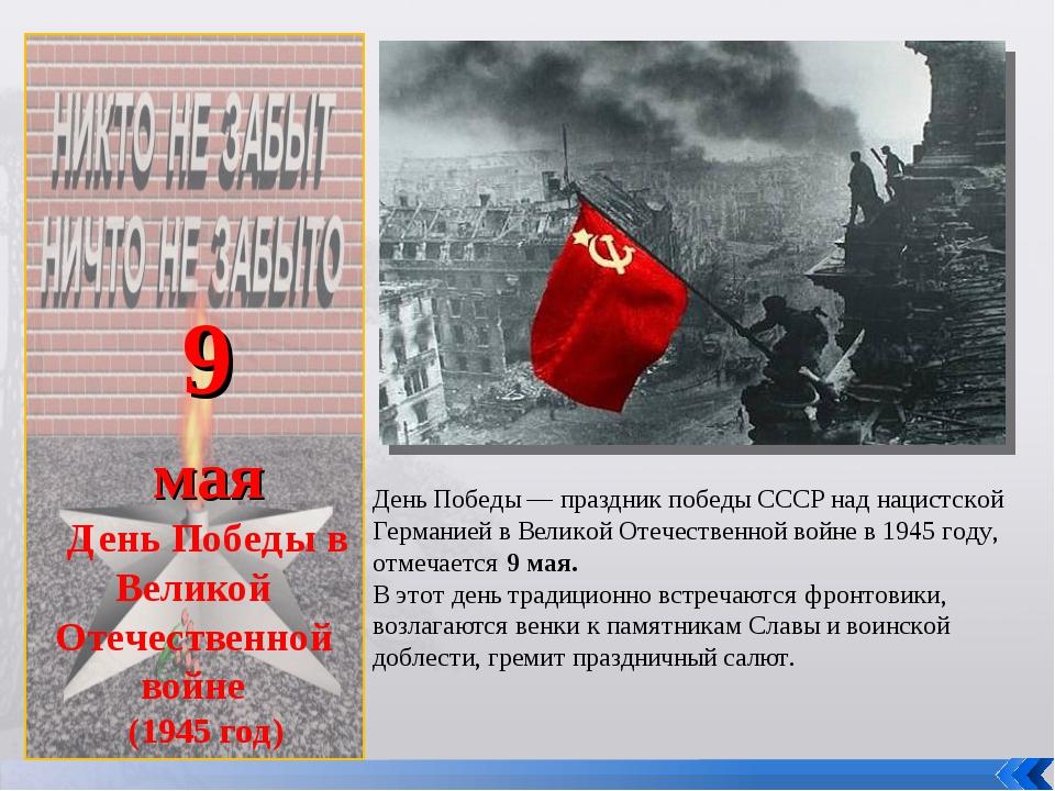 9 мая День Победы в Великой Отечественной войне (1945 год) День Победы — пра...