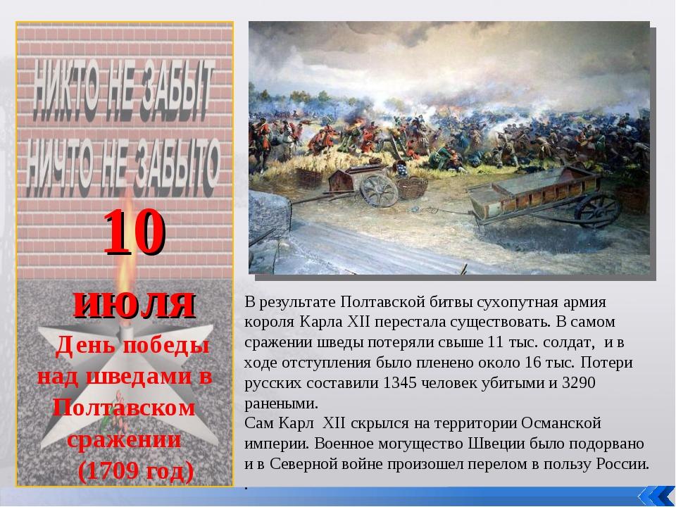 10 июля День победы над шведами в Полтавском сражении (1709 год) В результат...