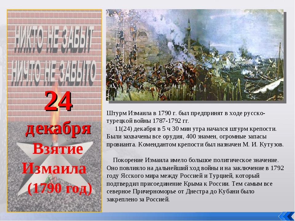24 декабря Взятие Измаила (1790 год) Штурм Измаила в 1790 г. был предпринят...