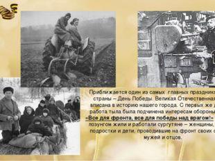 Приближается один из самых главных праздников нашей страны – День Победы. Вел