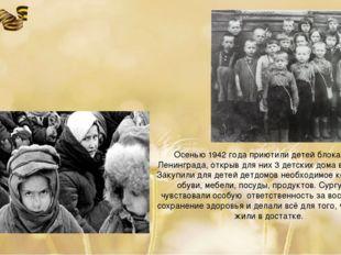 Осенью 1942 года приютили детей блокадного Ленинграда, открыв для них 3 детск