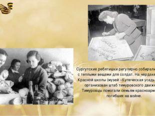 Сургутские ребятишки регулярно собирали посылки с теплыми вещами для солдат.