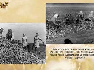 Значительные успехи имели и труженики сельскохозяйственной отрасли. Каждый во