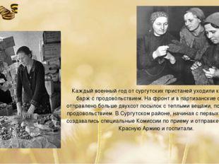 Каждый военный год от сургутских пристаней уходили караваны барж с продовольс
