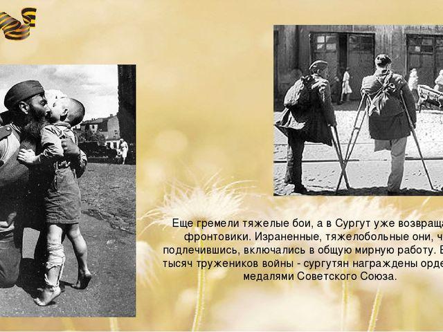 Еще гремели тяжелые бои, а в Сургут уже возвращались фронтовики. Израненные,...