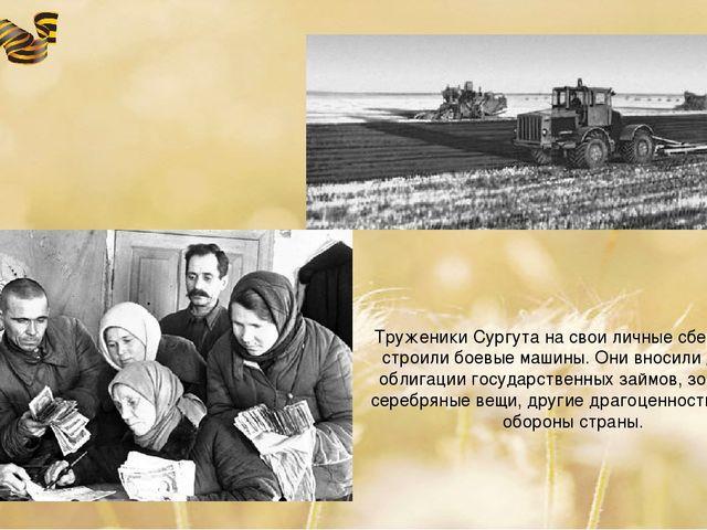 Труженики Сургута на свои личные сбережения строили боевые машины. Они вноси...
