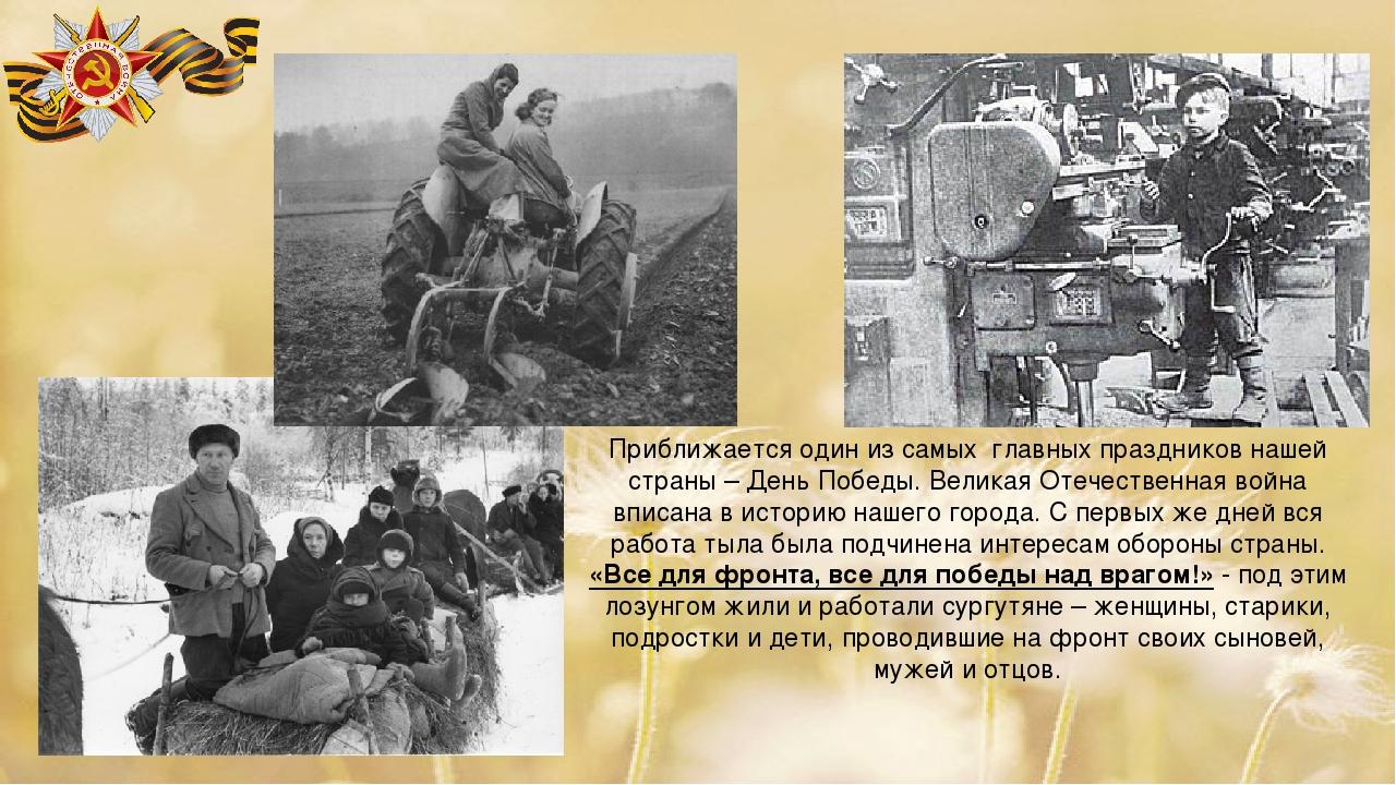 Приближается один из самых главных праздников нашей страны – День Победы. Вел...