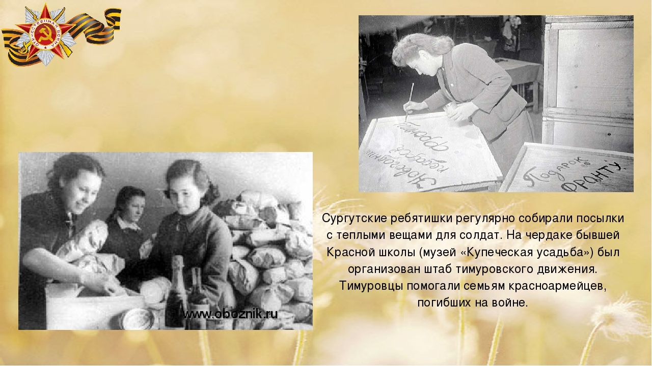Сургутские ребятишки регулярно собирали посылки с теплыми вещами для солдат....