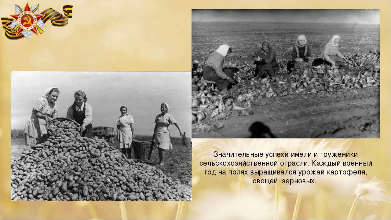 Значительные успехи имели и труженики сельскохозяйственной отрасли. Каждый во...