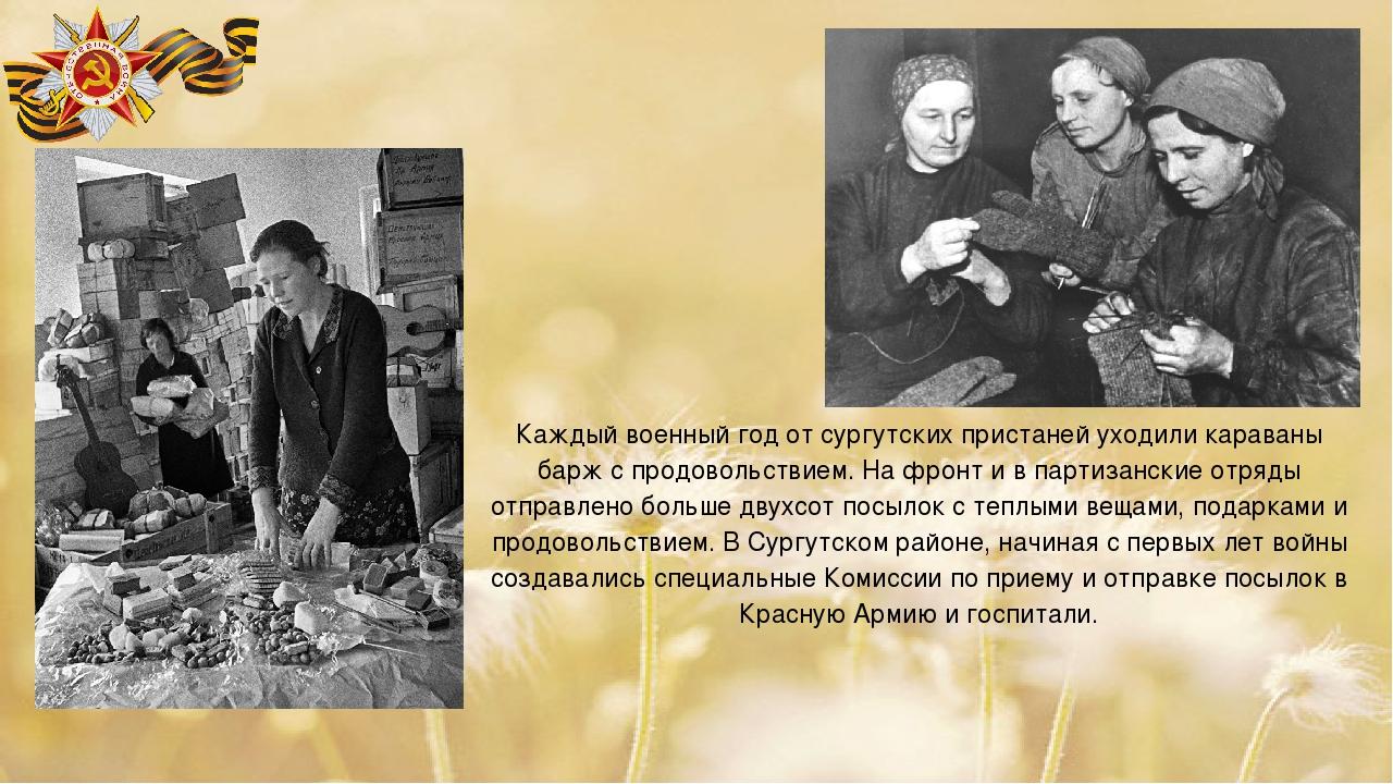 Каждый военный год от сургутских пристаней уходили караваны барж с продовольс...